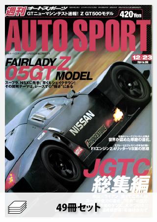 セット 2004年オートスポーツ[49冊]セット