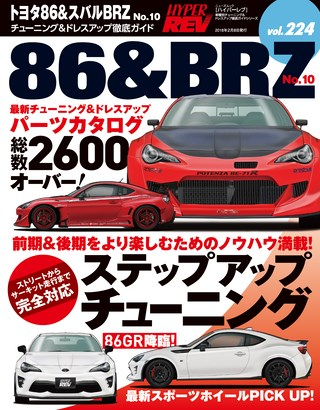 HYPER REV(ハイパーレブ) Vol.224 トヨタ86&スバルBRZ No.10