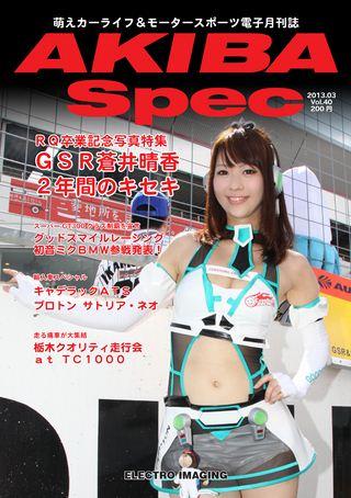 Vol.40 2013年3月号