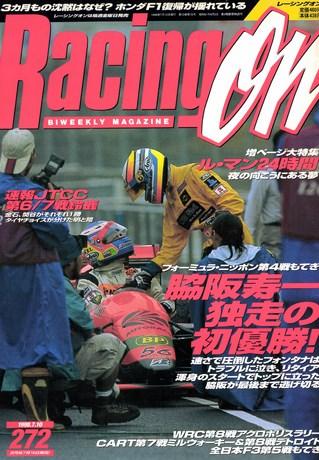 Racing on(レーシングオン) No.272