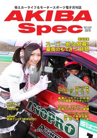 Vol.54 2014年5月号