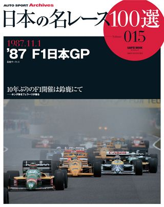 日本の名レース100選Vol.015
