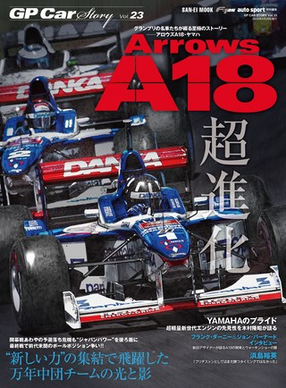 Vol.23 Arrows A18