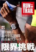 RUN+TRAIL(ランプラストレイル)電子ブック限定版 VOL.2