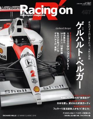 Racing on(レーシングオン) No.497