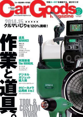 Car Goods Magazine 2014年12月号