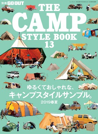 GO OUT(ゴーアウト)特別編集 THE CAMP STYLE BOOK Vol.13