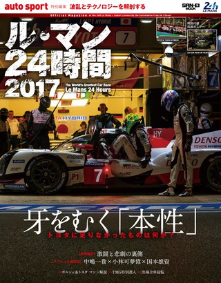 AUTO SPORT(オートスポーツ)特別編集 ル・マン24時間2017