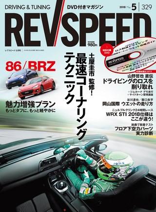 REV SPEED(レブスピード) 2018年5月号