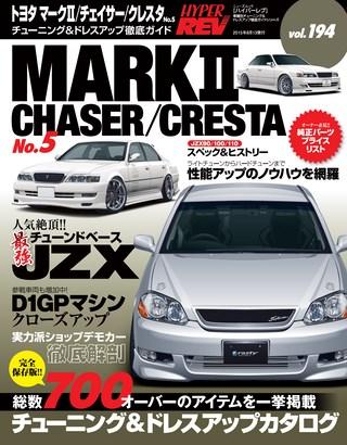 Vol.194 トヨタ・マークII/チェイサー/クレスタ No.5