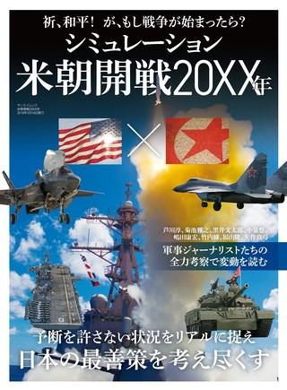 米朝開戦20XX年