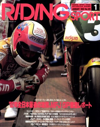 1993年1月号 No.120
