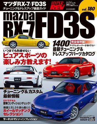 Vol.180 マツダ RX-7/FD3S