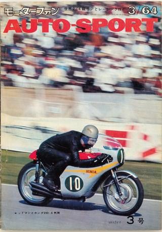 No.3 1964年
