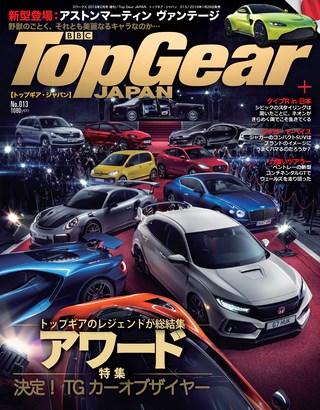 Top Gear JAPAN(トップギアジャパン) 013