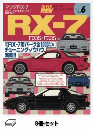 HYPER REV RX-7セット[全8冊]