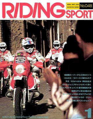 RIDING SPORT1987年1月号 No.48