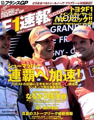 2001 Rd10 フランスGP号
