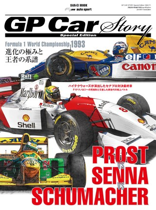 Special Edition 1993 F1