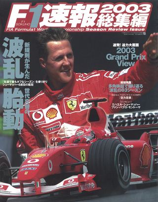F1速報2003 総集編