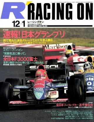 Racing on(レーシングオン) No.155