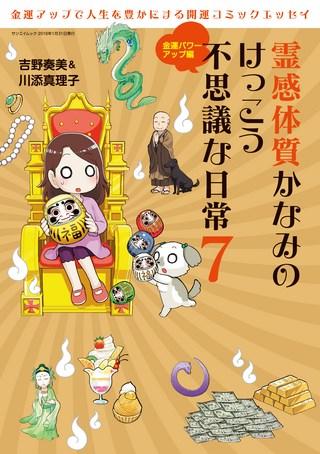 7 〜金運パワーアップ編〜