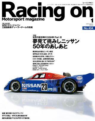 Racing onNo.434