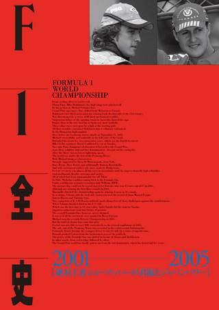 F1全史 第11集 2001-2005