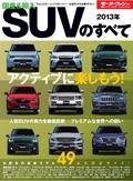 2013年 国産&輸入SUVのすべて