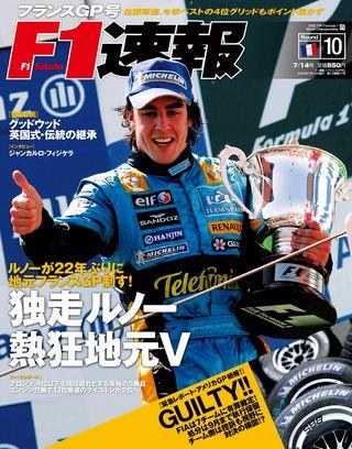 F1速報(エフワンソクホウ) 2005 Rd10 フランスGP号