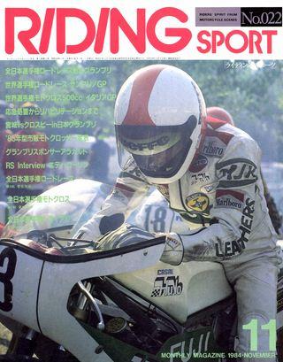 1984年11月号 No.22