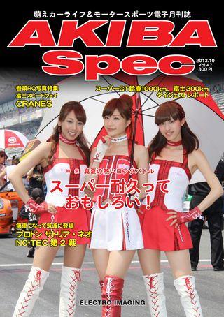 Vol.47 2013年10月号