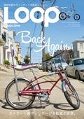 LOOP Magazine(ループマガジン) Vol.16