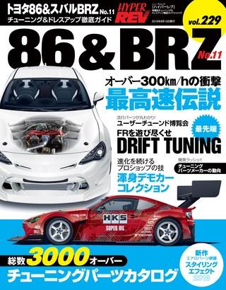 Vol.229  トヨタ86&スバルBRZ No.11
