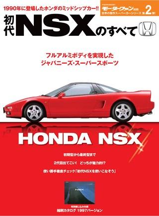 第2弾 初代NSXのすべて