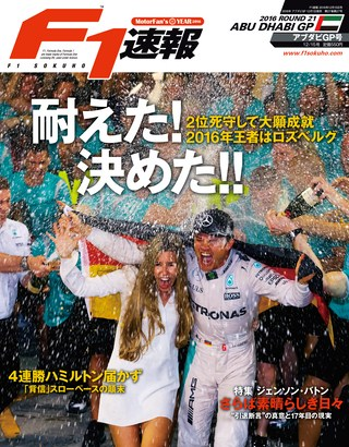 F1速報 2016 Rd21 アブダビGP号