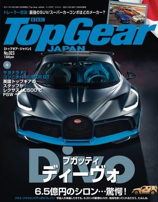 Top Gear JAPAN(トップギアジャパン) 023