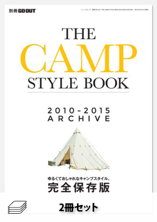 THE CAMP STYLE BOOK 2010-2015 ARCHIVE セット[全2冊]