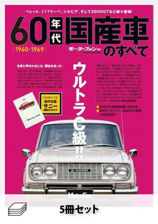 1960〜2000年代国産車のすべてセット[全5冊]