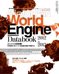 World Engine Databook 2012 to 2013