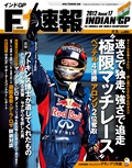 F1速報2012 Rd17 インドGP号