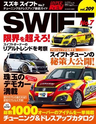 Vol.209 スズキ・スイフト No.7