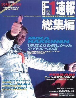 F1速報1999 総集編