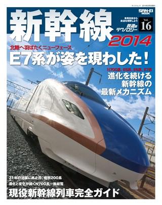 Vol.16 新幹線2014