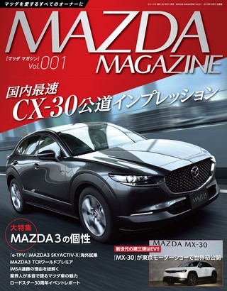 自動車誌MOOK MAZDA MAGAZINE Vol.01