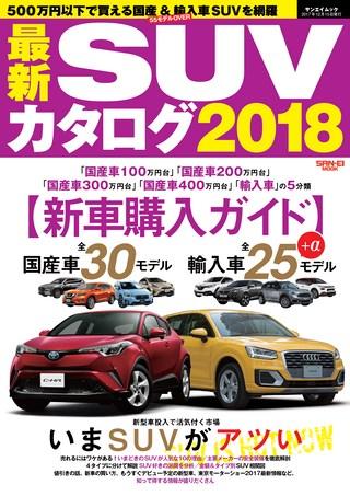 最新SUVカタログ2018
