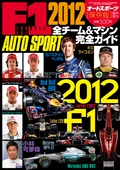 F1全チーム&マシン完全ガイド 2012