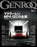 GENROQ2012年6月号