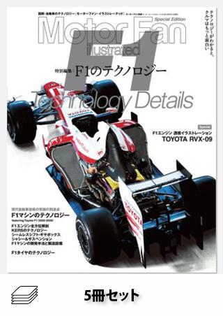 F1のテクノロジーセット[全5冊]