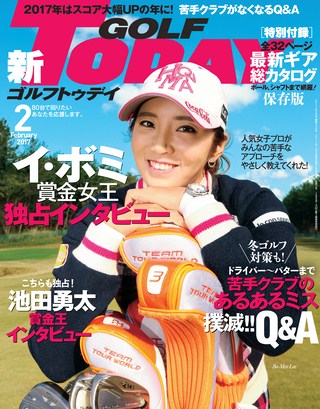 GOLF TODAY 2017年2月号 No.536